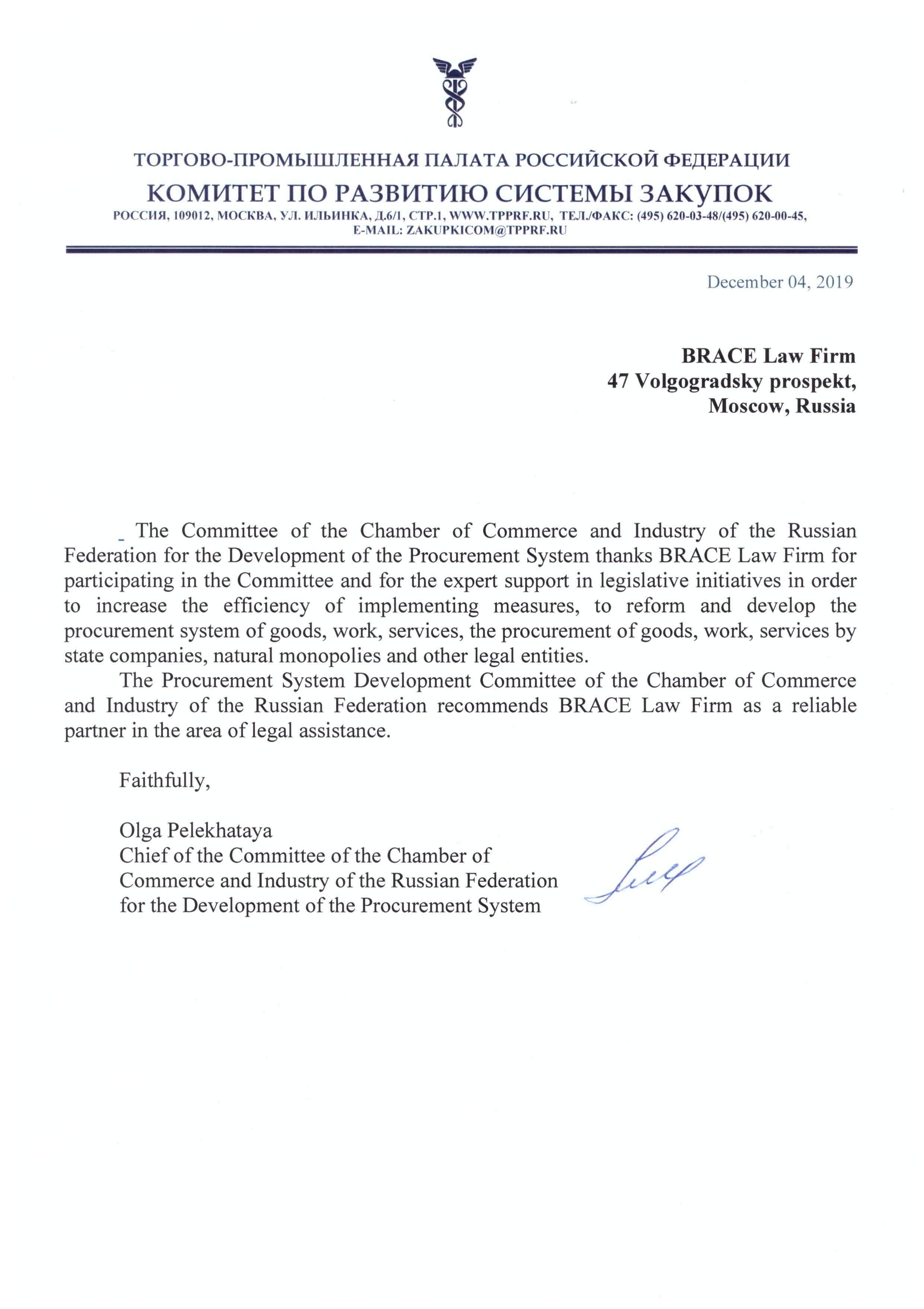 Letter of recommendation committee on the development of the procurement system of the rf cci law firm brace